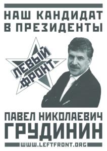 thumbnail of плакаты грудинин