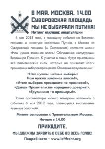 thumbnail of листовка 6 мая
