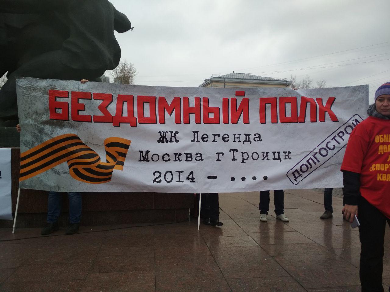 Москва: Обманутые дольщики усиливают протест