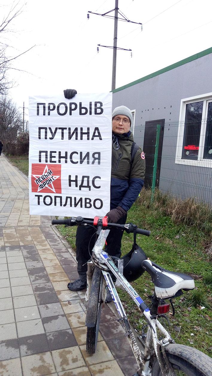 Краснодар: Левый Фронт напомнил о новогодних «подарках» от властей