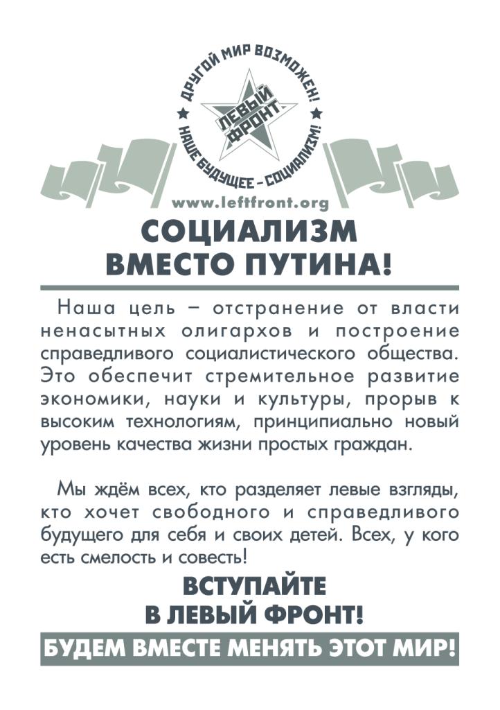 thumbnail of листовка конституция-2020